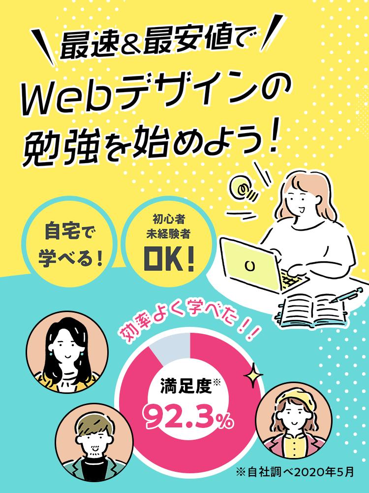 最速&最安値でWebデザインの勉強をはじめよう